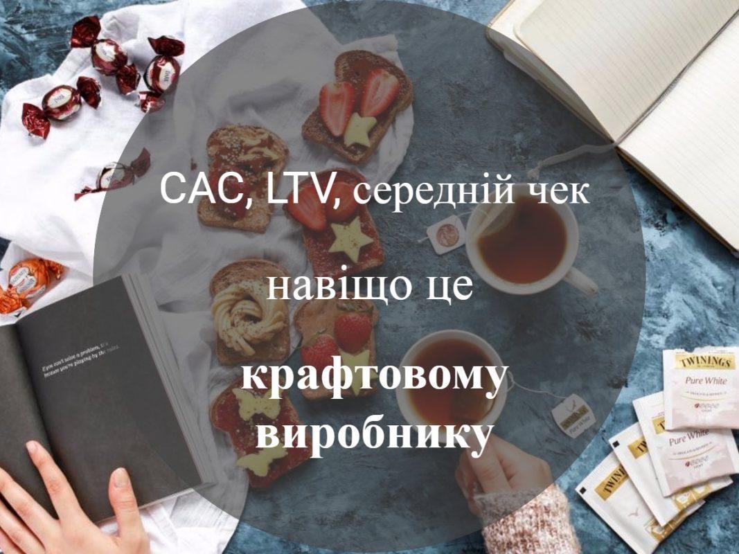 cac-ltv-для-фермера-і-крафтового-виробника