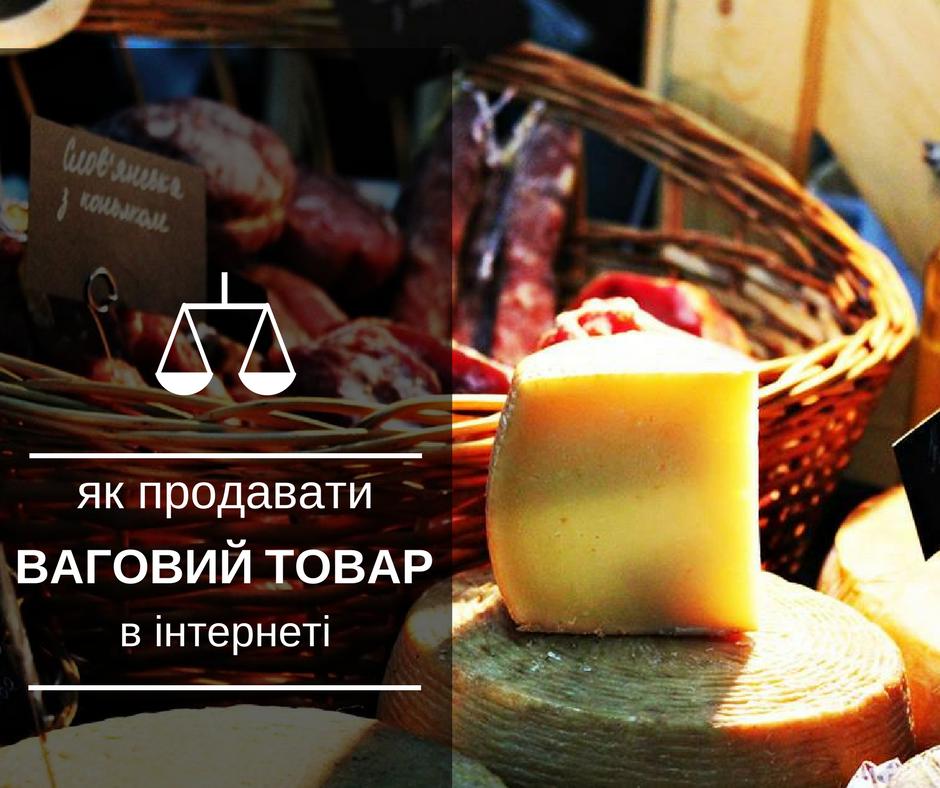 продавати сир ковбасу через сайт