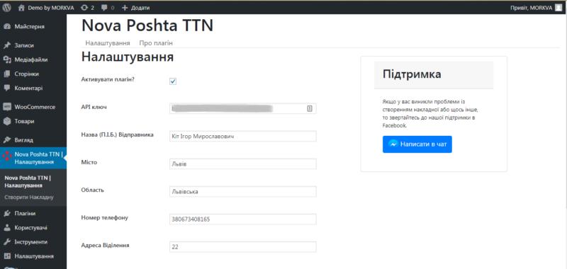 налаштування плагіна Нова Пошта ТТН